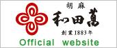 100年胡麻屋の和田萬